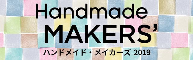 Handmade MAKERS'2019 ハンドメイドメイカーズ
