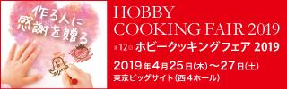 HOBBY COOKING FAIR 2019 ホビークッキングフェア2019